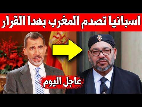 عاجل... اسبانيا تدعو هدا الشيء من المغرب وهده هي التفاصيل ?