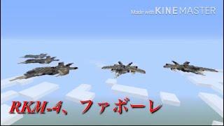 【Minecraft軍事部】 主力マルチロール機RKM-4/ファボーレ紹介 ルヴィエト連邦#3