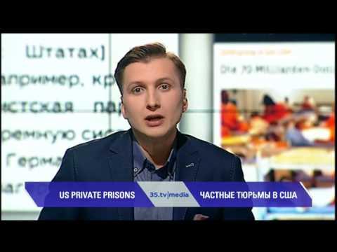 ЧАСТНЫЕ ТЮРЬМЫ В США. 3stv|media (14.03.2016)