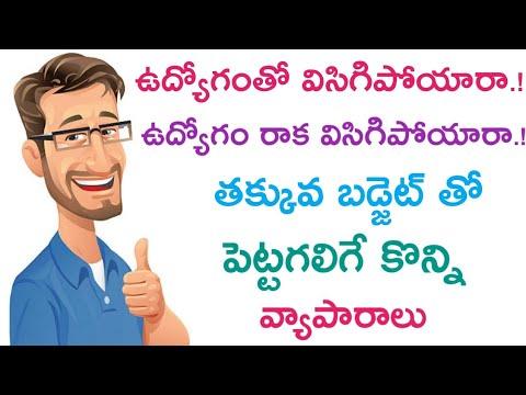 Best Trending Business Ideas in Telugu   Useful Business Ideas for New Entrepreneurs