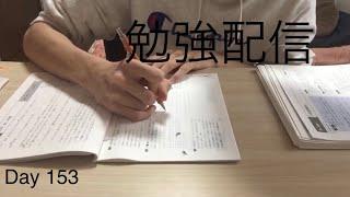 【東大受験】勉強配信!19時まで!