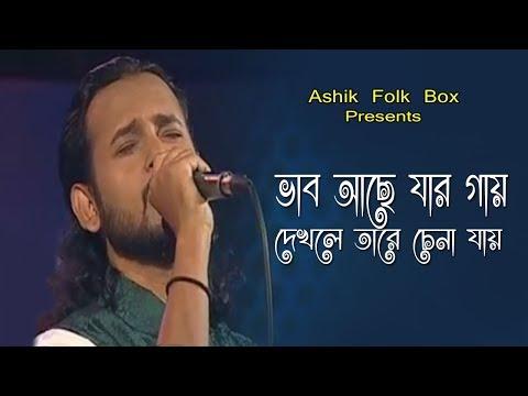 Vab Ase Jar Gay Dekhle Tare Chena Jay I ভাব আছে যার গায় I Ashik I Sadhu Fakir I Ashik Folk Box