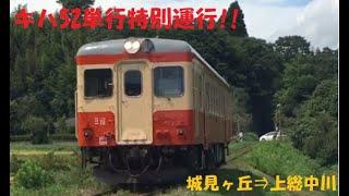 いすみ鉄道 キハ52単行特別運行