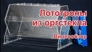 Лототроны из оргстекла от компании Вира Казань. Видеообзор.