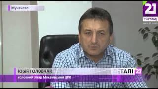 Останні новини з Мукачева(Останні новини з Мукачева! Події розвиваються дуже швидко, а кількість версій збільшується щогодини. Ми..., 2015-07-14T06:14:58.000Z)