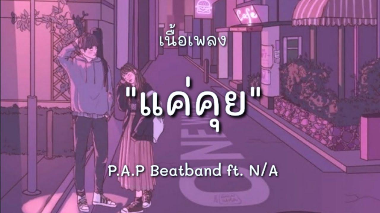 Photo of เนื้อเพลง แค่ คน คุย – แค่คุย – P.A.P BEATBAND ft. N/A [เนื้อเพลง] Lyrics