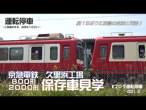 【京急電鉄】800形・2000形久里浜工場保存車両~約1年ぶりに京急の名車を見学~
