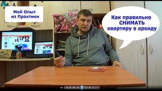 видео Аренда квартир без посредников в Москве, сдать снять комнату без агентств, аренда жилья