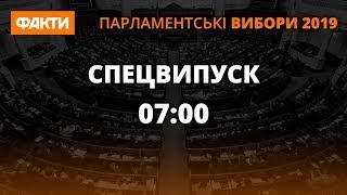 Смотреть Парламентские выборы в Украине. Спецвыпуск Фактов ICTV онлайн