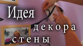 видео Виниловые наклейки для интерьера