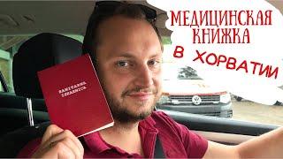 Как получить мед книжку  - опыт работы шеф-кондитером в Хорватии