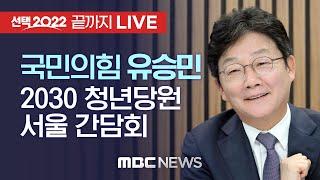 국민의힘 유승민, 2030 청년당원 서울 간담회 - […