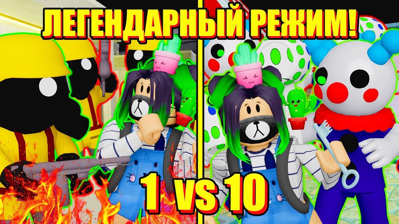 ВСПОМИНАЮ РЕЖИМ 10 БОТОВ! ПОЛУЧИТСЯ ЛИ ПРОЙТИ? Roblox Piggy 10 Bot