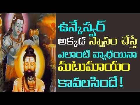 Hot water spring in unkeshwar temple, maharashtra telugu | u