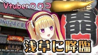 【ロロコ降臨!】ロロコ、浅草寺の煙を浴びる【浅草】