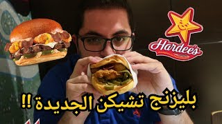 Foodtip || Chicken Blazing From Hardees | تجربة تشيكن بليزنج الجديدة من هارديز