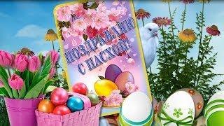 Праздник Пасха Православная Пасха!