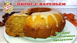 Постный Пирог - кекс с вареньем | Нереально вкусный!
