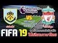 FIFA 19 (เบิร์นลี่ย์ Vs ลิเวอร์พูล) พรีเมียร์ลีกอังฤษหงส์แดงแรงจะคว้าชัยหรือไม่ !!!