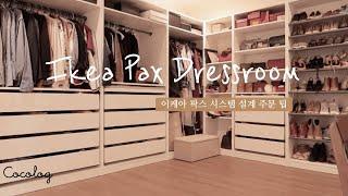 [클로이드레스룸] 이케아 팍스 시스템 IKEA PAX …