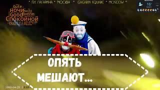 Фото Опять мешают... Памяти Деревни Дураков