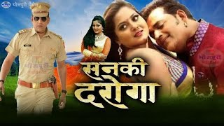 Sanki daroga Bhojpuri full movie