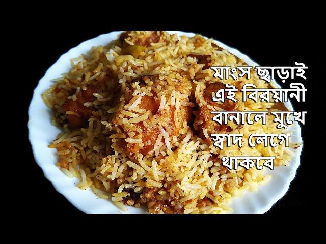 মাংস ছাড়াই;মুখে স্বাদ লেগে থাকবে যদি একবার ট্রাই করেন এই বিরিয়ানি    Bengali Biryani Recipe   