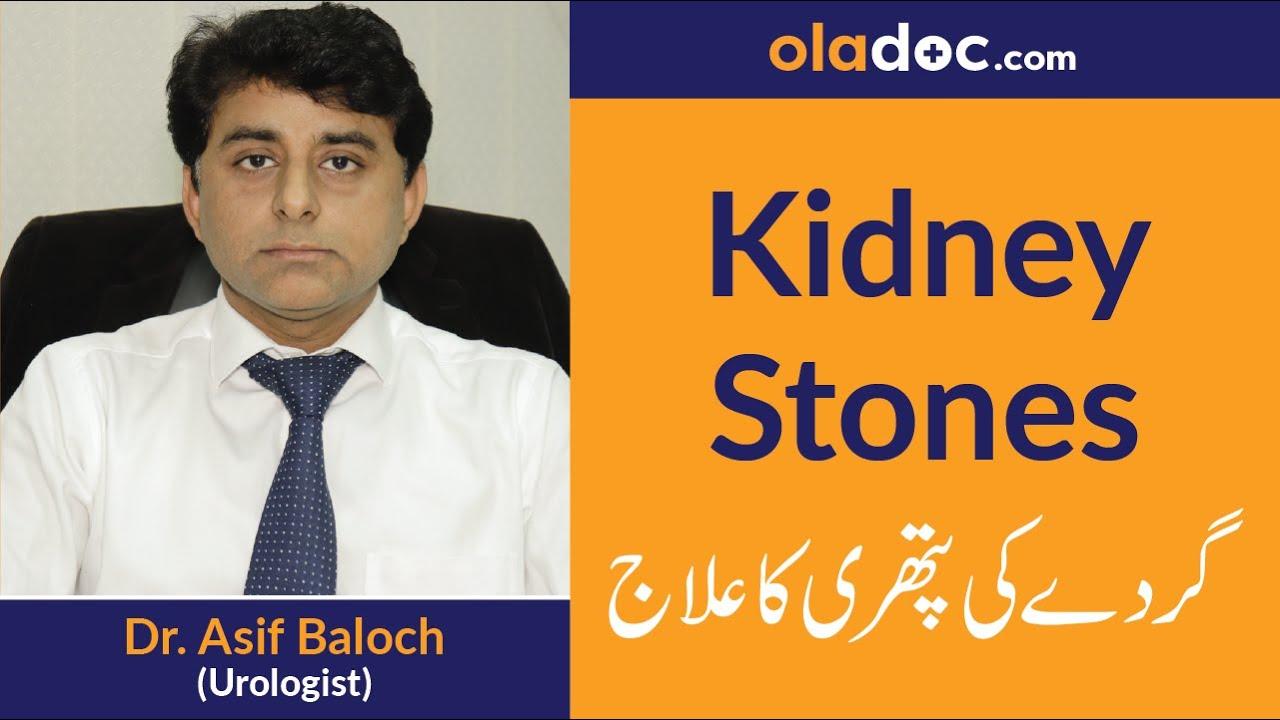 How To Treat Kidney Stones Gurday Ki Pathri Ka Ilaj Elaj Urdu Hindi What Is Kidney Stone Symptoms Youtube