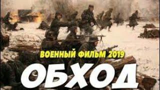 КРУЧЕ СПАРТЫ! Фильм 2019!! ** ОБХОД ** Русские военные фильмы 2019 новинки HD