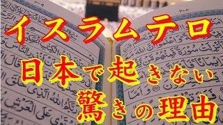 アメリカやフランスでイスラム過激派の残忍なテロが起きています。 日本...