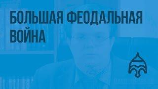 Большая феодальная война. Видеоурок по истории России 6 класс