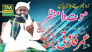 Download lagu Mout Da Manzer || Molana Umar Farooq Rajanpuri
