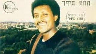 Neway Debebe - Ney Sheger ነይ ሸገር (Amharic)
