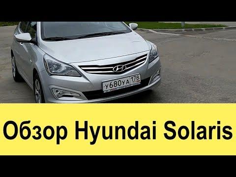 Хендай Солярис 2017-2016 1.4 автомат ат обзор Hyundai Solaris хэтчбек отзыв владельца 1.6 тест драйв