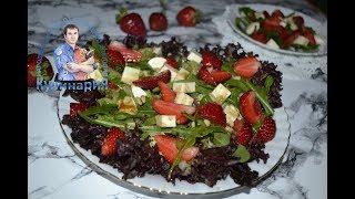 Салат с клубникой,  рукколой и моцареллой. Вкусный витаминный салат