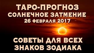 Солнечное Затмение 260217 Советы для Всех Знаков Зодиака.