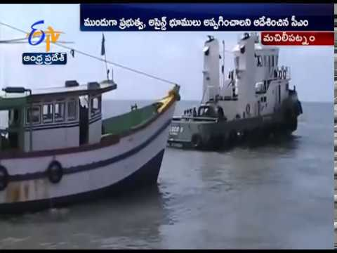 Machilipatnam Port | Govt to Take Crucial Step Today | Lands to be Handovered to MADA