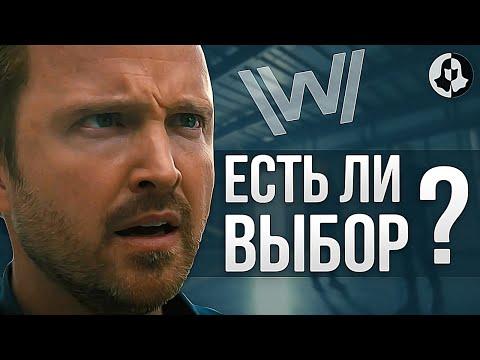 Мир Дикого Запада: обзор 5 серии 3 сезона \ Жанр!