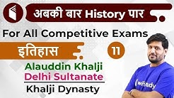 4:00 PM - All Competitive Exams | History by Praveen Sir | Delhi Sultanate | Khalji Dynasty