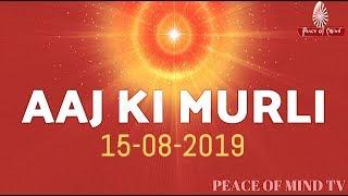 आज की मुरली 15-08-2019   Aaj Ki Murli   BK Murli   TODAY'S MURLI In Hindi   BRAHMA KUMARIS   PMTV