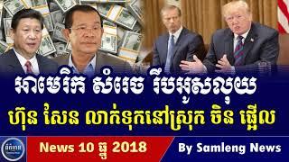 អាមេរិក ចាត់ការរបបលោក ហ៊ុន សែន ហើយបងប្អូន,Cambodia Hot News, Khmer News