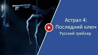 Астрал 4: Последний ключ — Русский трейлер (2018)