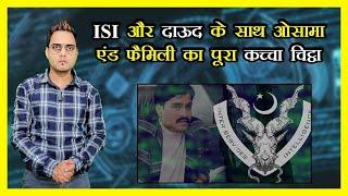 Prabhasakshi Special|MRI| 26/11 फिर दोहराने की साजिश इस तरह हुई नाकाम |ISI and D Company Terror Plan