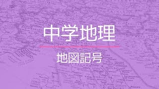 地図記号|中学地理|基礎 地図記号 検索動画 24