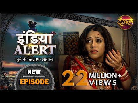 India Alert || New Episode 210 || Pagal Dulha ( पागल दुल्हा ) || इंडिया अलर्ट Dangal TV