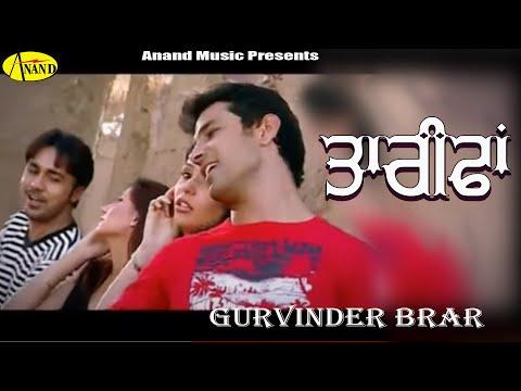 Tarifan Gurvinder Brar Feat Rani Randeep    Brand New    [ Official Video ] Anand Music