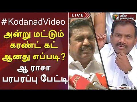 கோடநாடு வீடியோ: அன்று மட்டும் கரண்ட் கட் ஆனது எப்படி? ஆ ராசா பரபரப்பு பேட்டி #Kodanad #ARaja #EPS