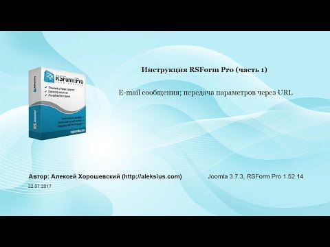 Инструкция RSForm Pro (часть 1). E-mail сообщения; передача параметров через URL