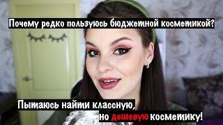 Полный макияж бюджетной косметикой Фавориты и разочарования Revolution Catrice Essence и тд