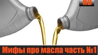 Мифы про масла и присадки №1 Когда нужно менять масло